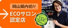 岡山県内初!ECOサロン認定店