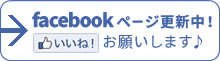 ヘアーウォークfacebook