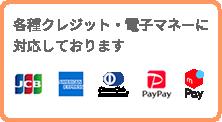 各種クレジット・電子マネーに対応